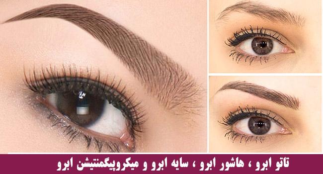 مدل تاتو ابرو ایرانی جدید
