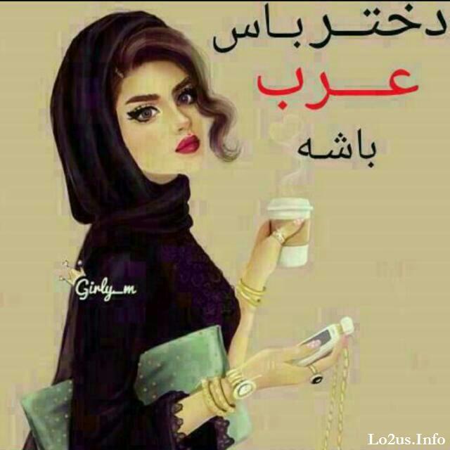 عکس پروفایل عربی عاشقانه
