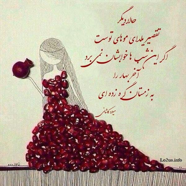 عکس جدید شب یلدا برای پروفایل