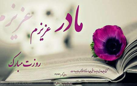 عکس نوشته ی مادر عزیزم تولدت مبارک