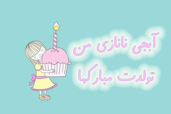 اس ام اس تولدت مبارک برای خواهر