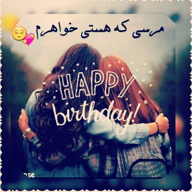 عکس نوشته تولدت مبارک خواهریم