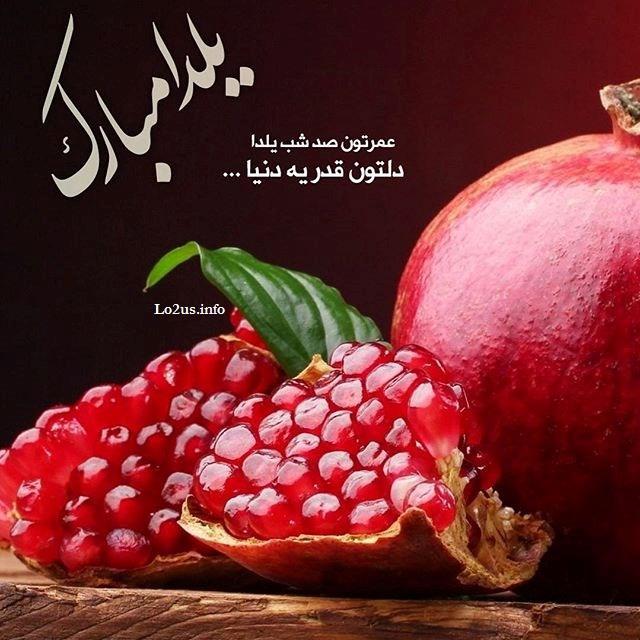 عکس شب یلدا تبریک