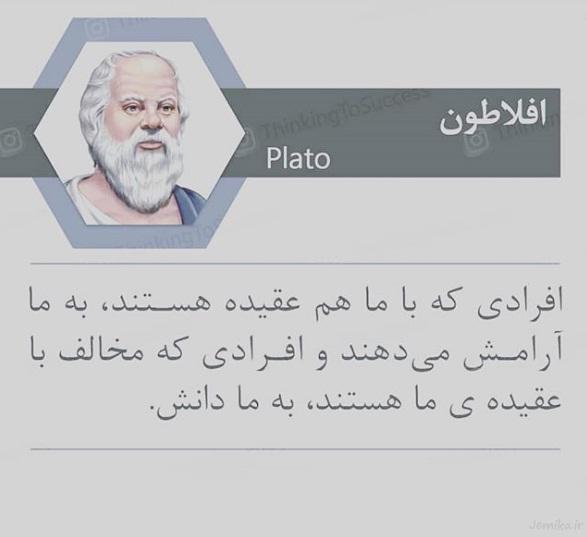 جملات سنگین کوتاه از افلاطون