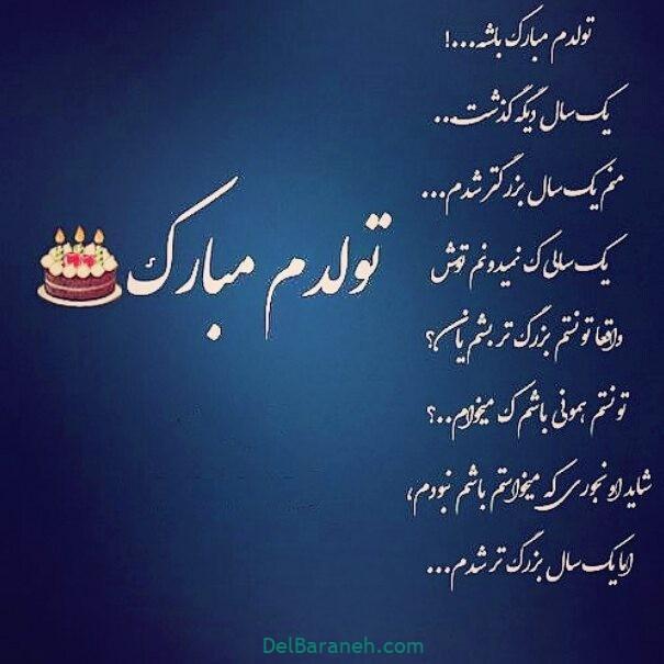 تولدم مبارک پیشاپیش