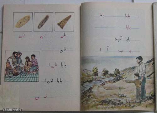 متن کتابهای درسی قدیمی