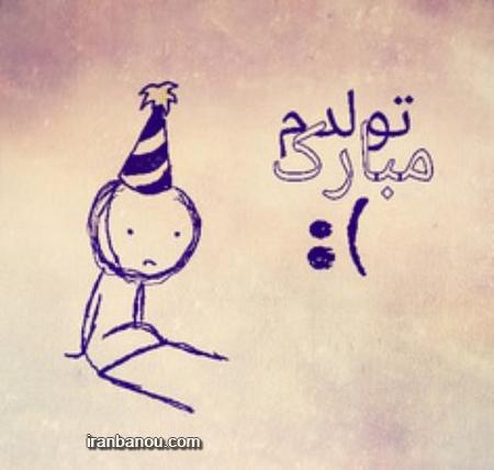 عکس تولدم مبارک غمگین دخترانه