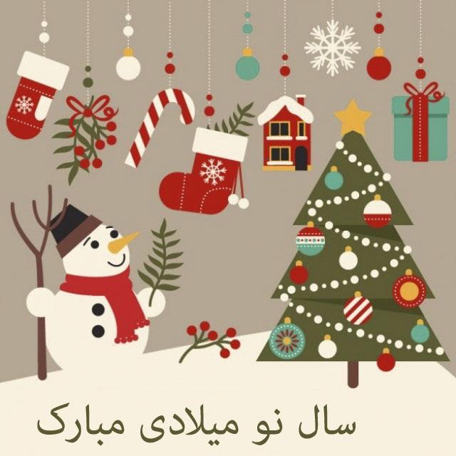 کارت پستال جدید و زیبا برای تبریک کریسمس