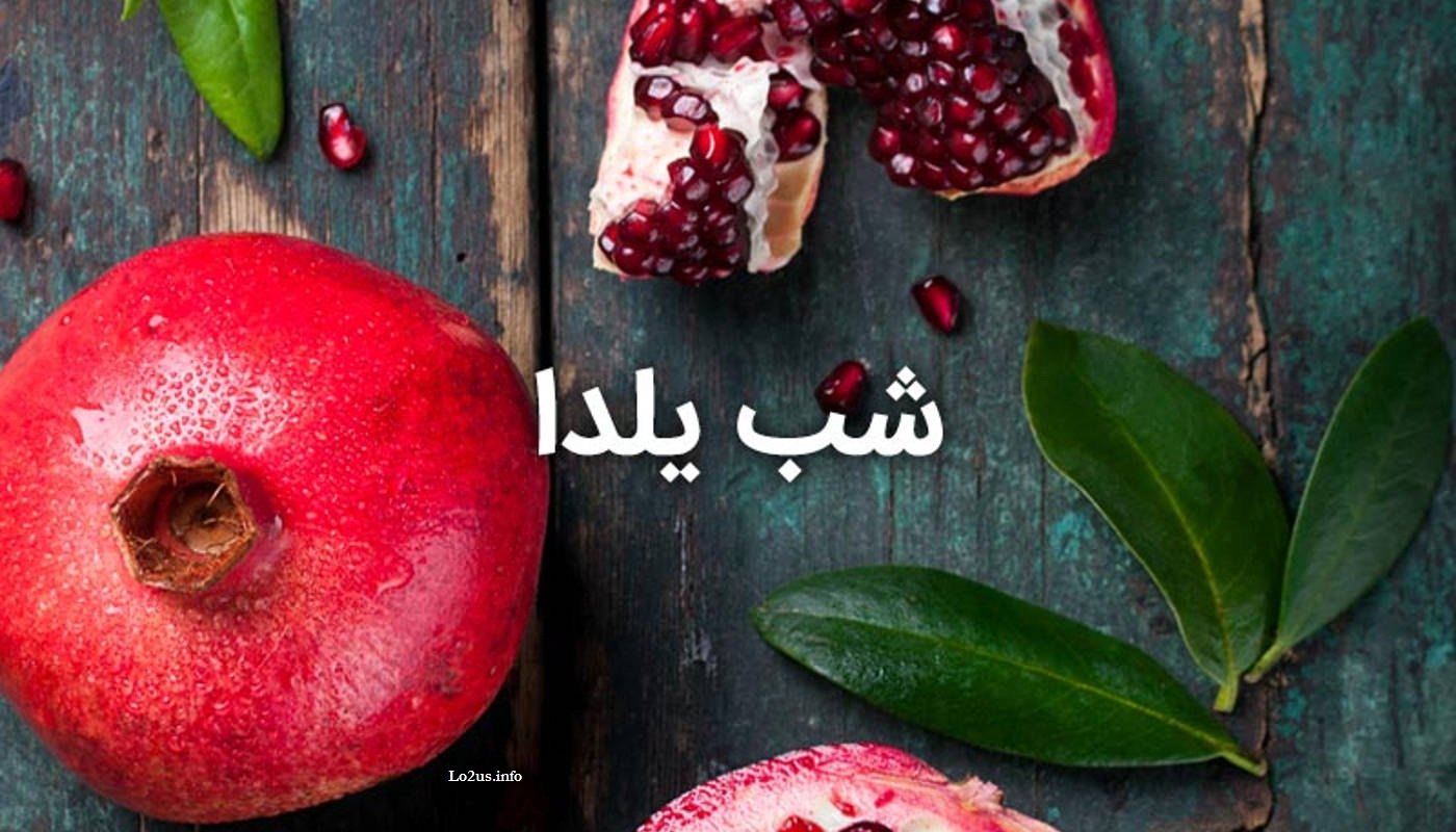 عکس خوشگل شب یلدا