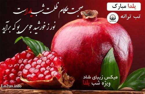 عکس جدید برای شب یلدا