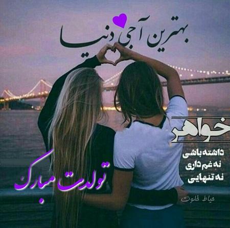 عکس نوشته ی تولدت مبارک خواهری