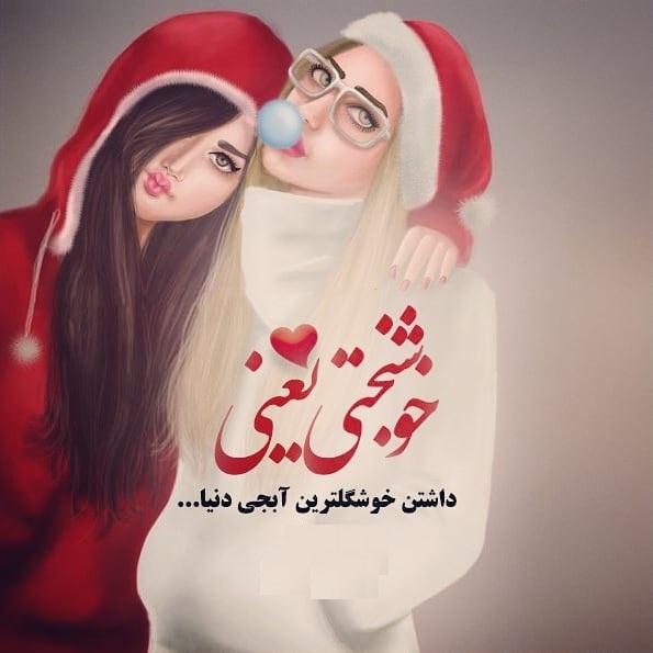 عکس نوشته تولدت مبارک خواهر عزیزم