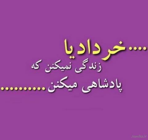 پروفایل خردادی ها