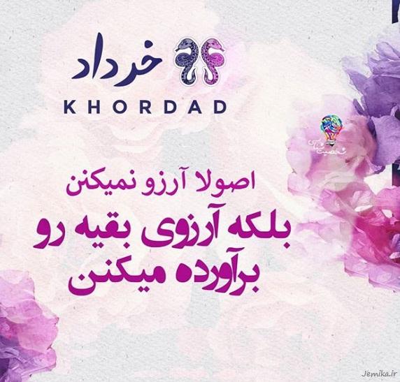 عکس پروفایل و عکس نوشته متولدین خرداد ماه