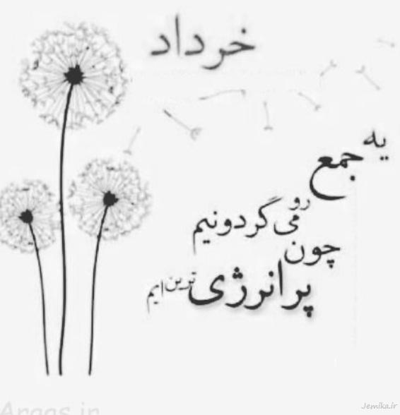 عکس نوشته متولدین خردادی