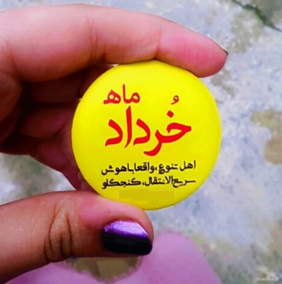 متن زیبا در مورد خرداد ماه
