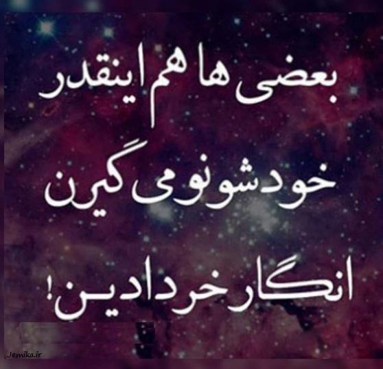 پروفایل خردادی مغرور