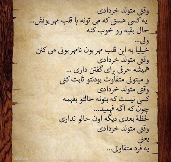 عکس نوشته تبریک تولد خرداد ماه